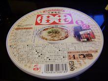 「桂花ラーメン」-熊本-?