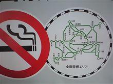 全面禁煙だ!!!