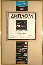 Mitsubishi Lancer X - Car of the Year in Russia 2009 ・・・・
