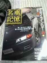 名車の記憶 スカイラインGT-R (BNR32)