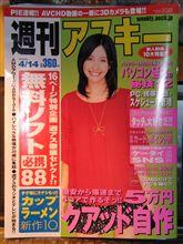 週刊アスキー発売4/14号