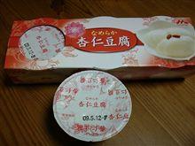 今日の杏仁豆腐210331