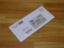 ETCカード届きました(笑)