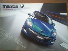 マツダ宇品本店で、MAZDA3の簡易パンフレットを!!