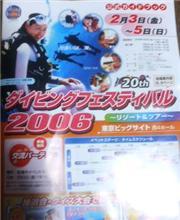 ダイビングフェスティバル2006に行ってきました