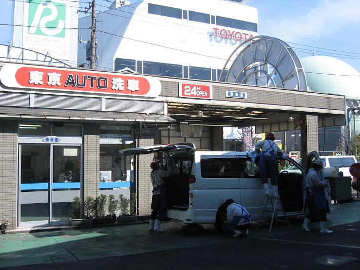 オート 洗車 東京