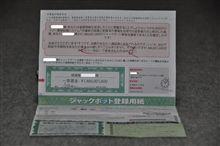 14億6600万円当選(^o^)丿