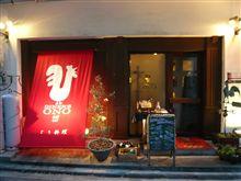 美味しいと噂の小野グループの1号店「DINER'S ONO」