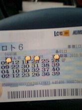 ロト6で嬉しい臨時収入o(^▽^)o
