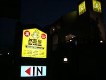 壇ノ浦パーキングに宿泊施設「旅籠屋(はたごや)」発見!
