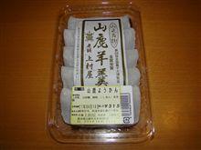 逸品 山鹿羊羹(熊本)