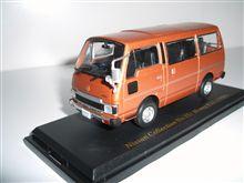 【クルマ本】日産名車コレクション・ホーミーコーチSGL(1980年)
