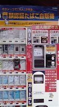 顔認証タバコ自販機