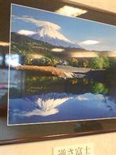 逆さ富士の写真ですo(^▽^)o