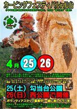 カービングフェスティバルin仙台 & '09荒吐ロックフェスティバル