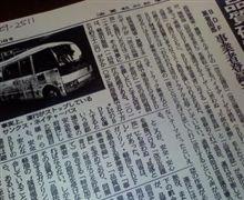油業報知新聞
