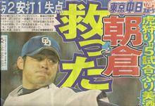 健太対阪神戦連勝