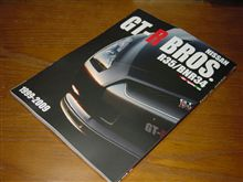 GT-R BROS.