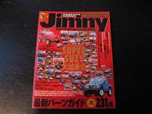 Jimny / SUZYを100%楽しむための決定版