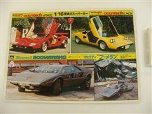 スーパーカー下敷 パート14  アオシマの販促品