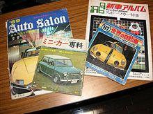世界の自動車の本。