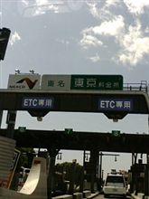 帰りは東名高速