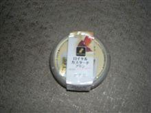 プリン14号 ロイヤルカスタードプリン 神戸シェフクラブ