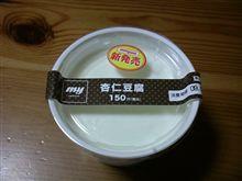 再び! 今日の杏仁豆腐210428