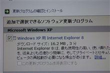 Internet Expler 8・・・