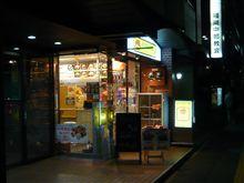 明太子屋さんが始めた新しいハンバーガー「ヒラツカバーガー」