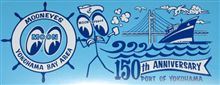 横浜開港150周年という事で・・・