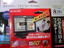 eeepc 901-16G プライバシーフィルターの違い