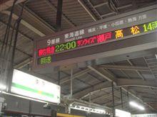 【今年のGW潜入は】4/29 ヱン鉄行軍@東京~夜行&&&【死国だ!】