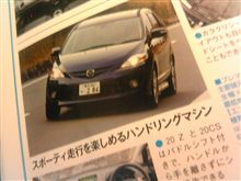 博多→新大阪 移動中