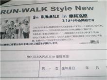 RUN & WALK in乗鞍高原にエントリー