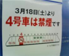 新幹線にたま~に乗る方へ御連絡