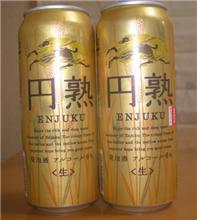 麒麟の発泡酒「円熟」を飲む(笑)