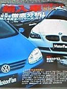 モーターファン別冊「輸入車のすべて」。