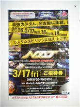 NAGOYA AUTO TREND 2006の招待券が届きました。