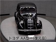 トヨタ自動車、世界一へ?!