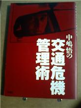 『中島悟の交通危機管理術』