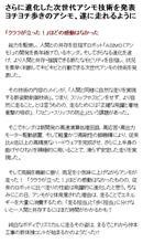 魅了 ASIMOの話題も然る事ながら、この記事を書いたライターは凄いねぇ。。