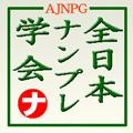 ○全日本ナンプレ学会-ナンプレ標準分類表