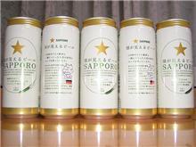 畑が見えるビール!!by サッポロビール