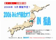「みんカラ福島オフ」開催地決定のお知らせ♪