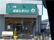ぱぱんがパン!!