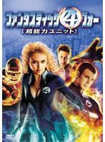 DVD「ファンタスティック4」