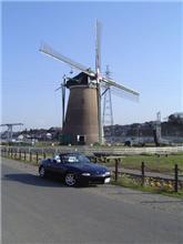 風車を見に行こう!