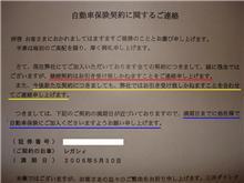 【この損害保険会社には要注意!】 ~番外編~送付された文書