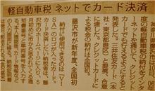 [軽自動車税] ネットでカード決済が可能に>藤沢市